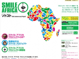 SMILE AFRICA