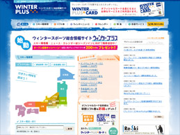 WINTER PLUS